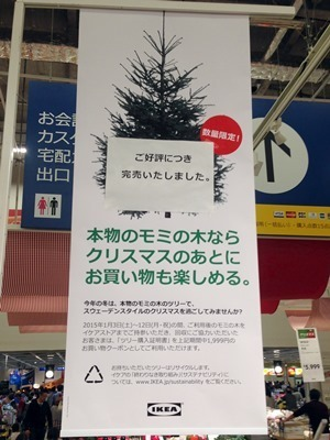 ikeaツリー3.JPG